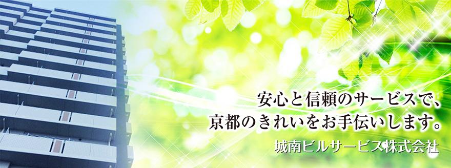 京都の企業様をキレイでお手伝いする安心と信頼のサービス
